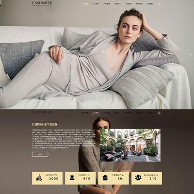 羊绒纺织制品公司官网